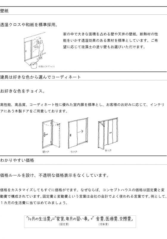 Cozy-Style-設計理念-4